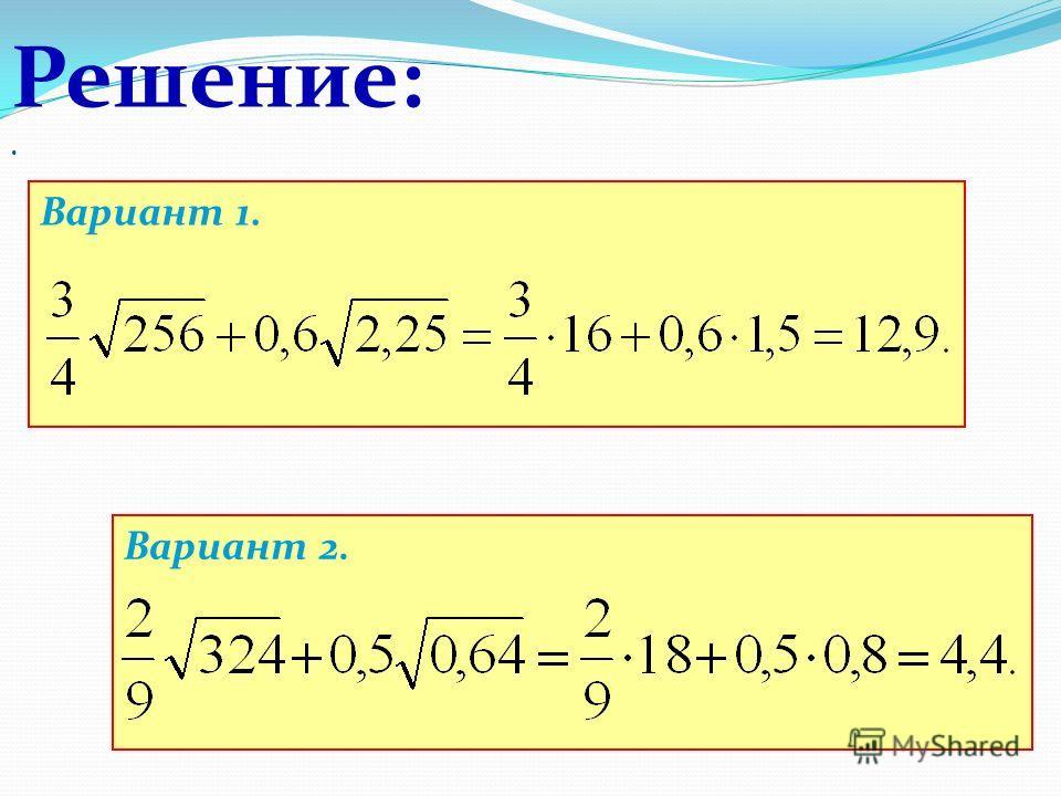Задание 1 Вычислить: Вариант 1. Вариант 2.