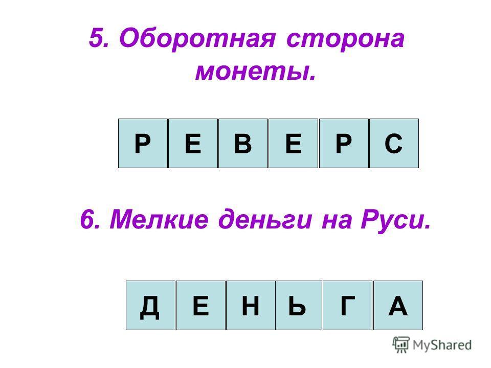 5. Оборотная сторона монеты. СРЕВЕР 6. Мелкие деньги на Руси. АГЬНДЕ