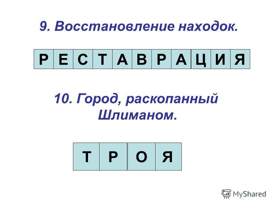 9. Восстановление находок. ТРЯО РЯСЕТАРВИЦА 10. Город, раскопанный Шлиманом.