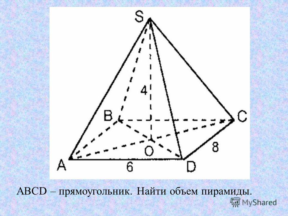 ABCD – прямоугольник. Найти объем пирамиды.