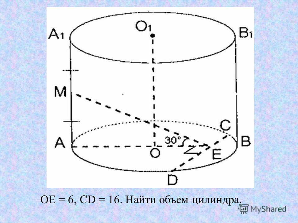 OE = 6, CD = 16. Найти объем цилиндра.
