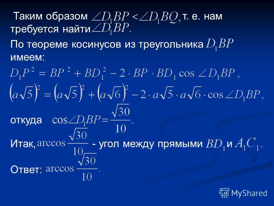 Таким образом т. е. нам требуется найти По теореме косинусов из треугольника имеем: откуда Итак, - угол между прямыми и Ответ: