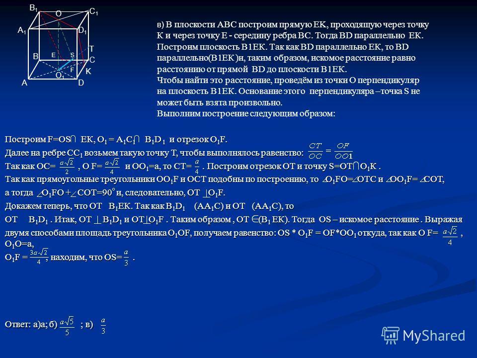 A B C D A1A1 B1B1 D1D1 C1C1 O O1O1 E F S K T Построим F=ОS ЕК, О 1 = А 1 С 1 В 1 D 1 и отрезок О 1 F. Далее на ребре СС 1 возьмем такую точку Т, чтобы выполнялось равенство:. Так как OC=, О F= и ОО 1 =а, то СТ=. Построим отрезок ОТ и точку S=ОТ О 1 К