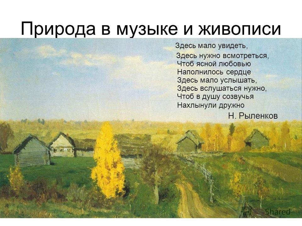 Картинки природы в музыке и поэзии