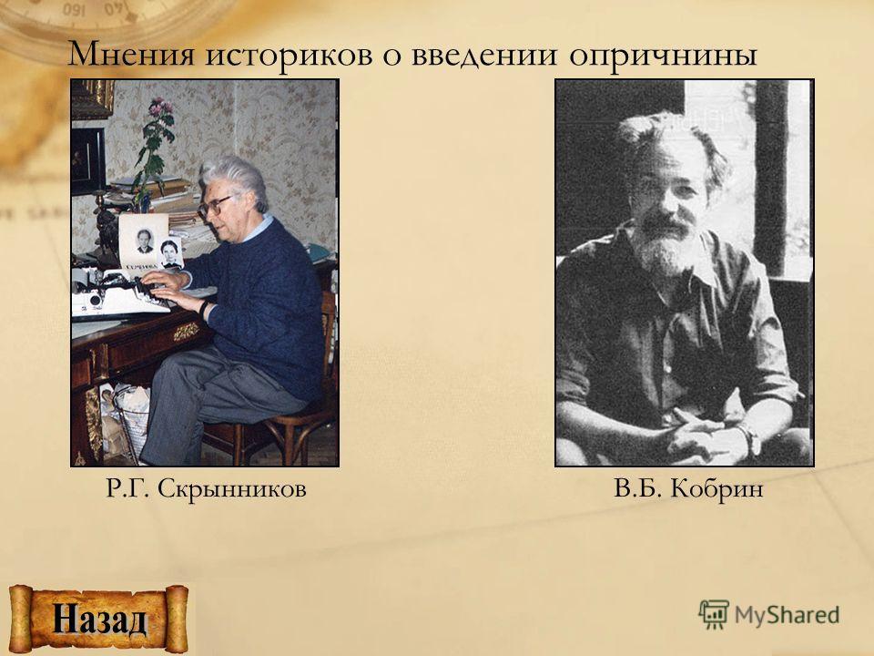 Р.Г. СкрынниковВ.Б. Кобрин Мнения историков о введении опричнины