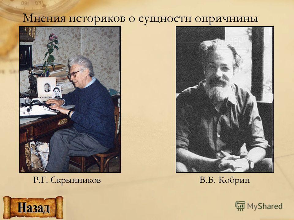 Р.Г. СкрынниковВ.Б. Кобрин Мнения историков о сущности опричнины