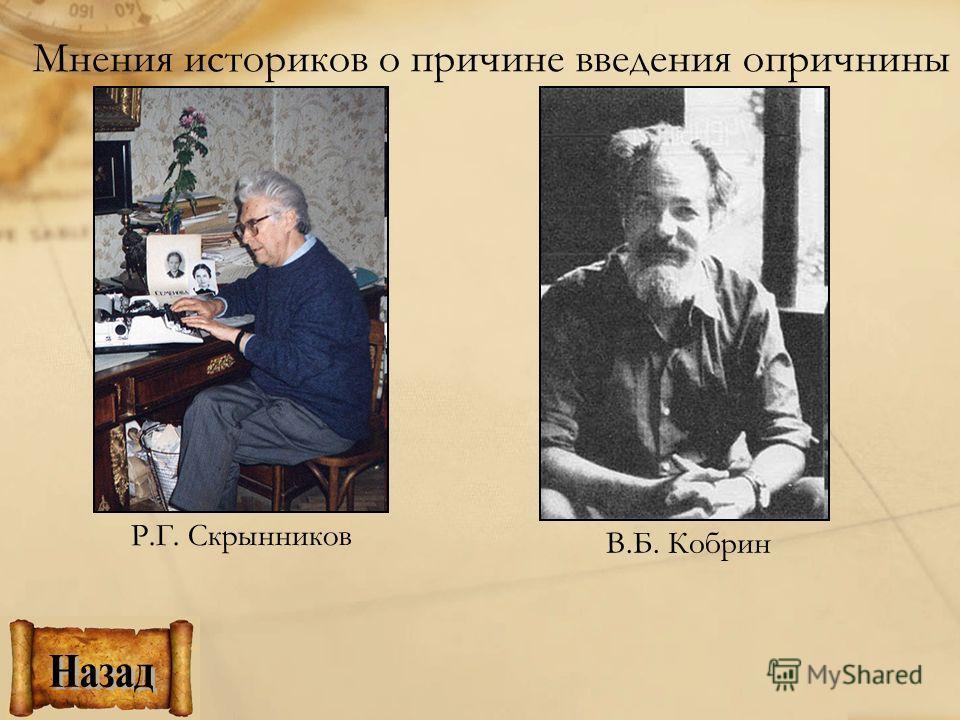 Р.Г. Скрынников В.Б. Кобрин Мнения историков о причине введения опричнины