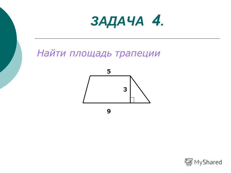 ЗАДАЧА 4. Найти площадь трапеции 5 9 3