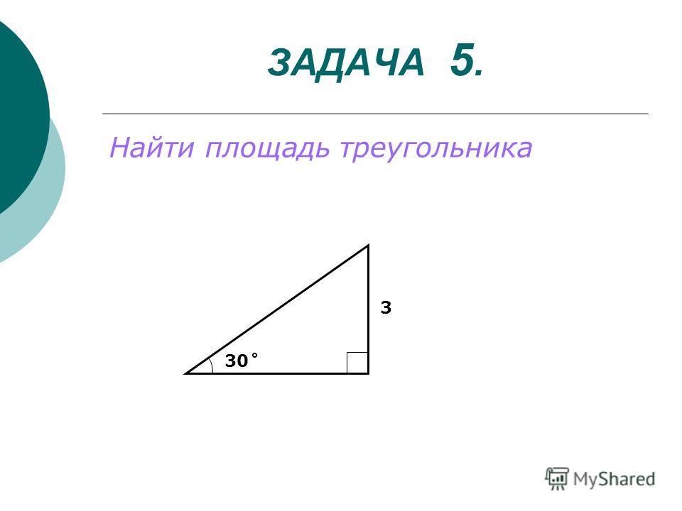ЗАДАЧА 5. Найти площадь треугольника 30˚ 3