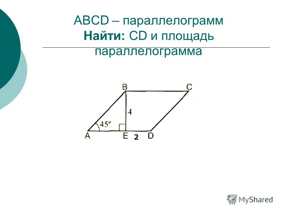 ABCD – параллелограмм Найти: CD и площадь параллелограмма 2