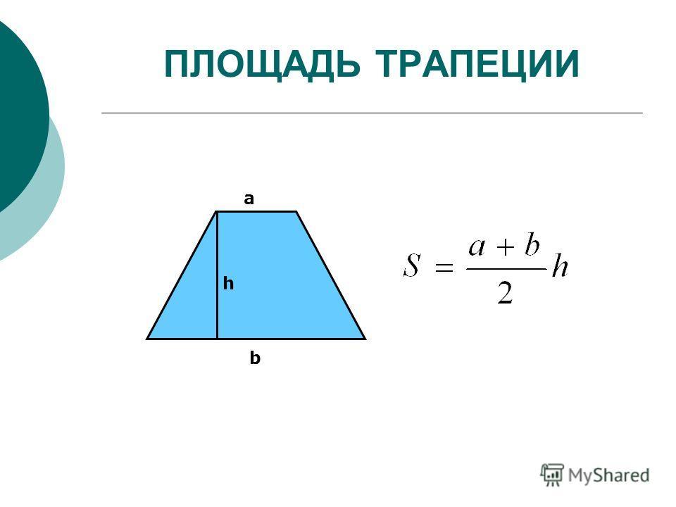 ПЛОЩАДЬ ТРАПЕЦИИ h a b