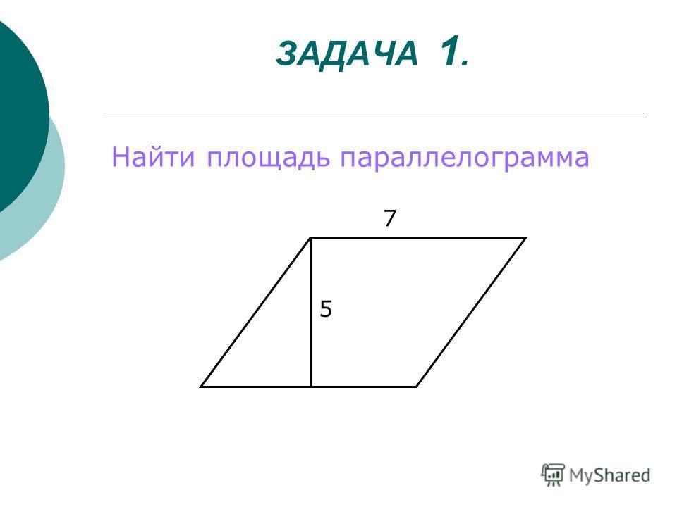 ЗАДАЧА 1. Найти площадь параллелограмма 7 5