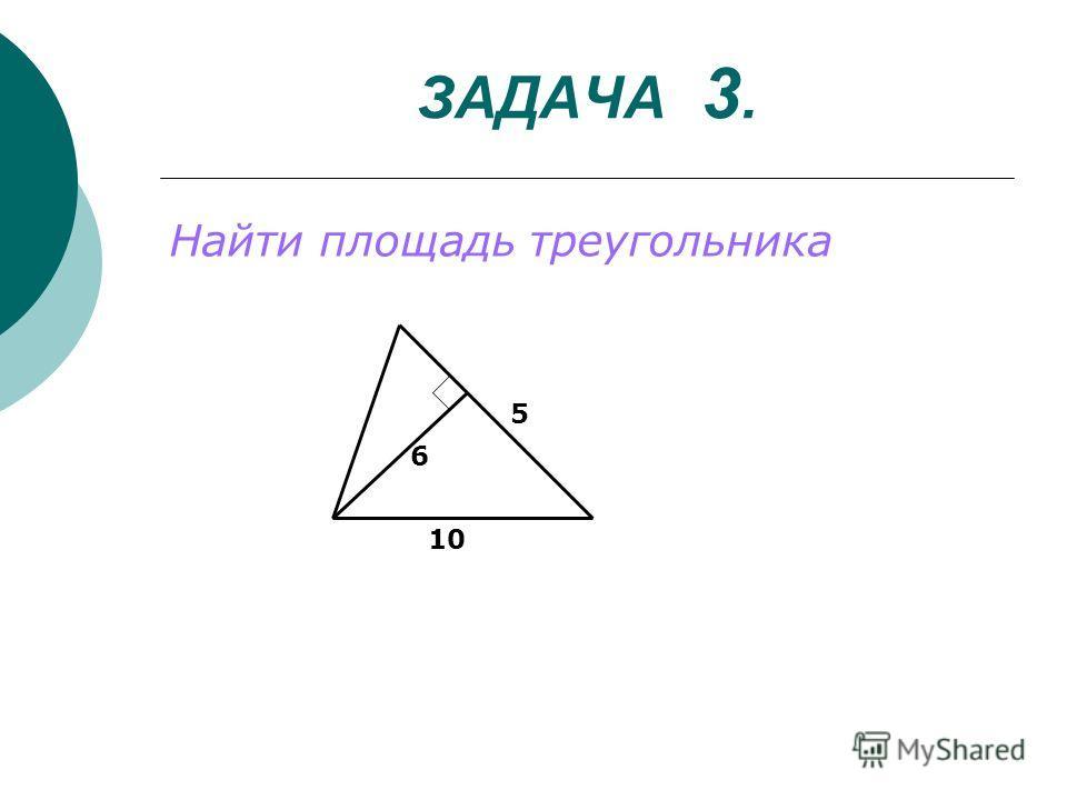 ЗАДАЧА 3. Найти площадь треугольника 5 6 10