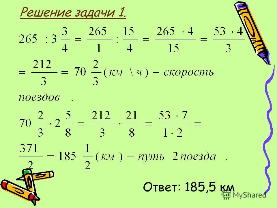 Решение задачи 1. Ответ: 185,5 км