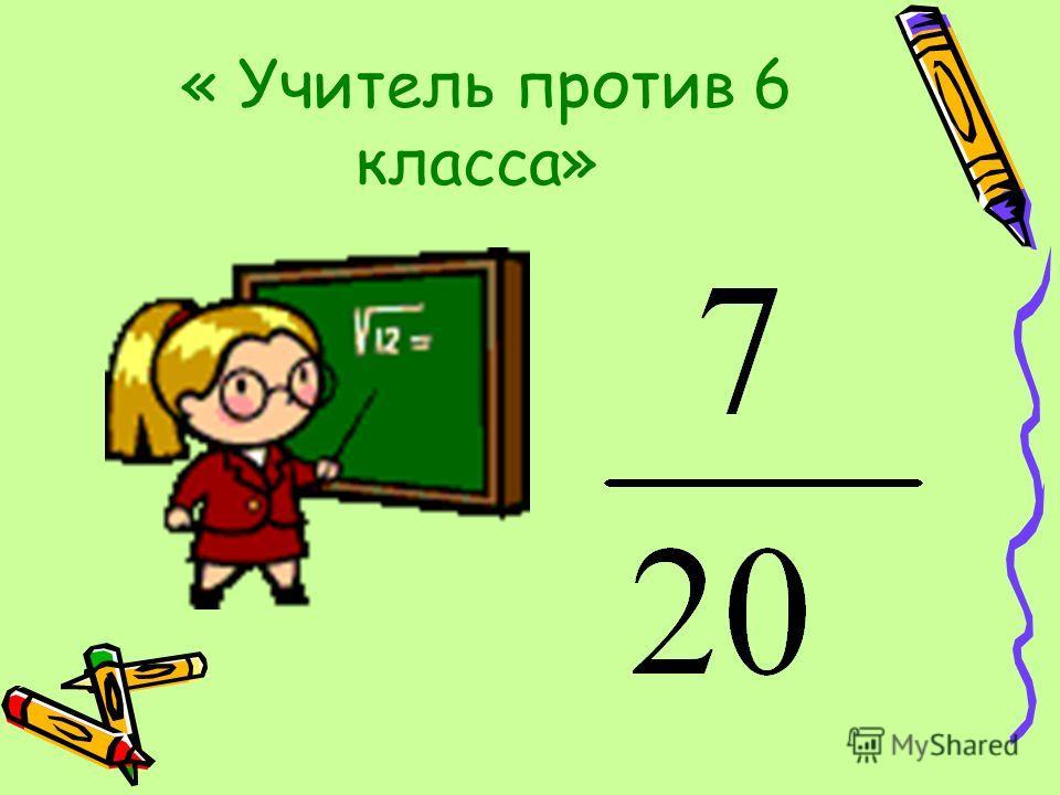 « Учитель против 6 класса»