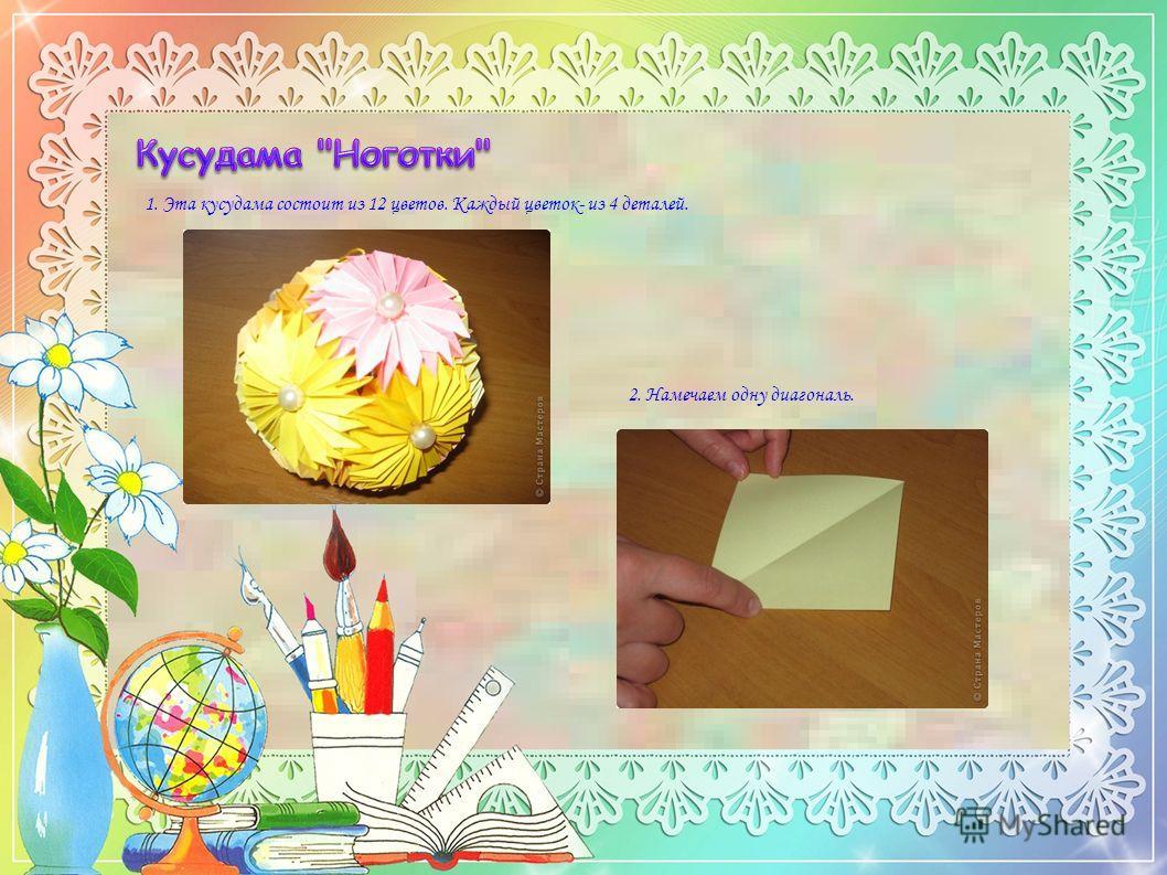 1. Эта кусудама состоит из 12 цветов. Каждый цветок- из 4 деталей. 2. Намечаем одну диагональ.