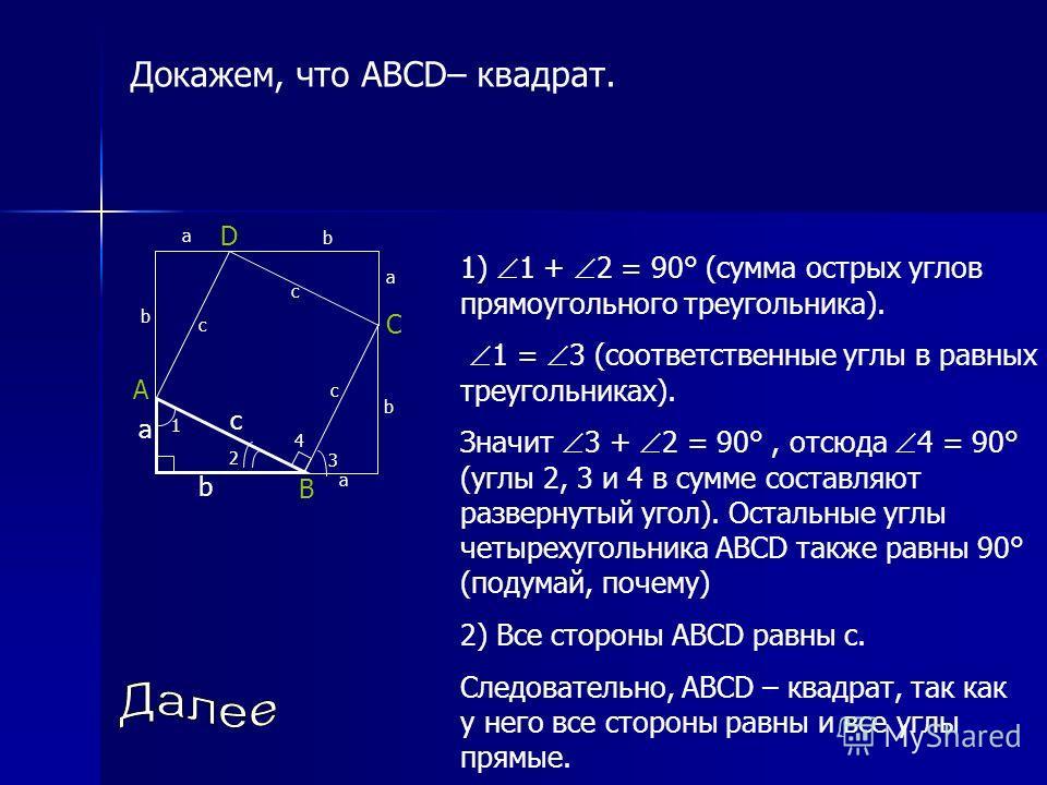 а b с а а а b b b с с с 1 2 3 4 1) 1 + 2 = 90° (сумма острых углов прямоугольного треугольника). 1 = 3 (соответственные углы в равных треугольниках). Значит 3 + 2 = 90°, отсюда 4 = 90° (углы 2, 3 и 4 в сумме составляют развернутый угол). Остальные уг