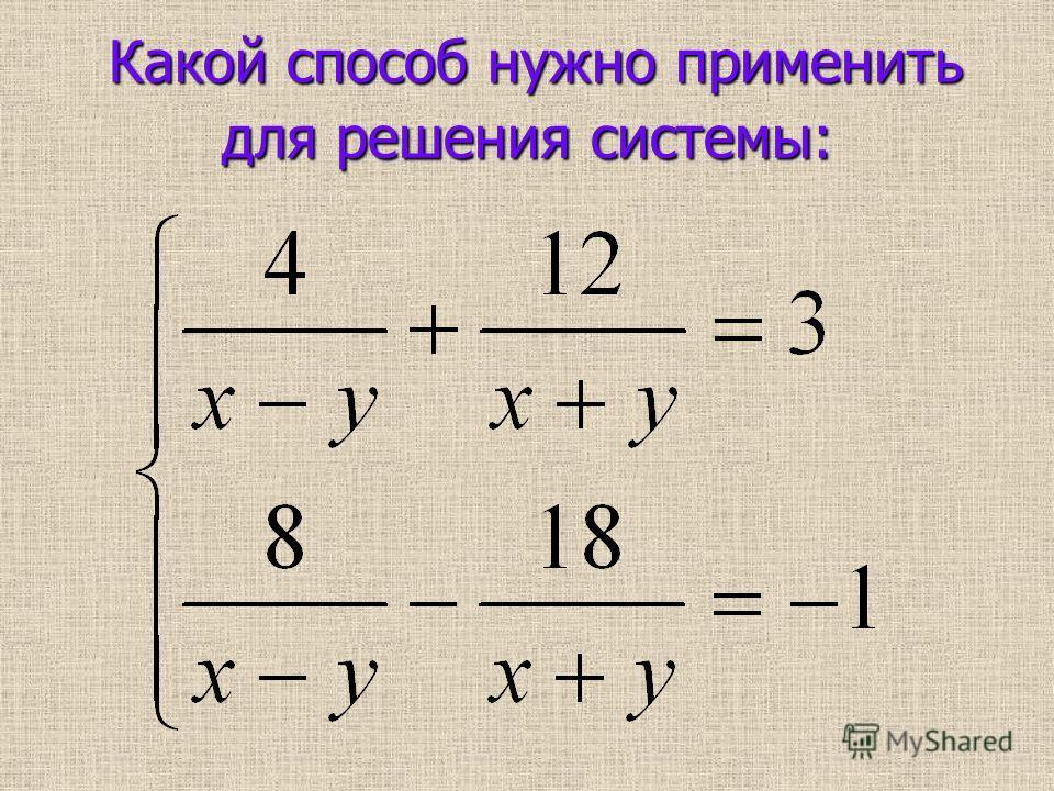 Какой способ нужно применить для решения системы: Какой способ нужно применить для решения системы: