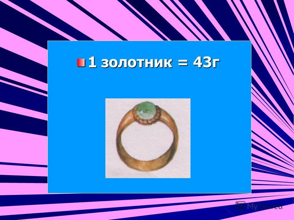 1 золотник = 43г