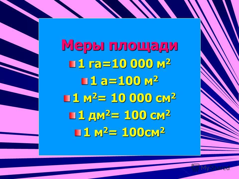 Меры площади 1 га=10 000 м 2 1 а=100 м 2 1 м 2 = 10 000 см 2 1 дм 2 = 100 см 2 1 м 2 = 100см 2