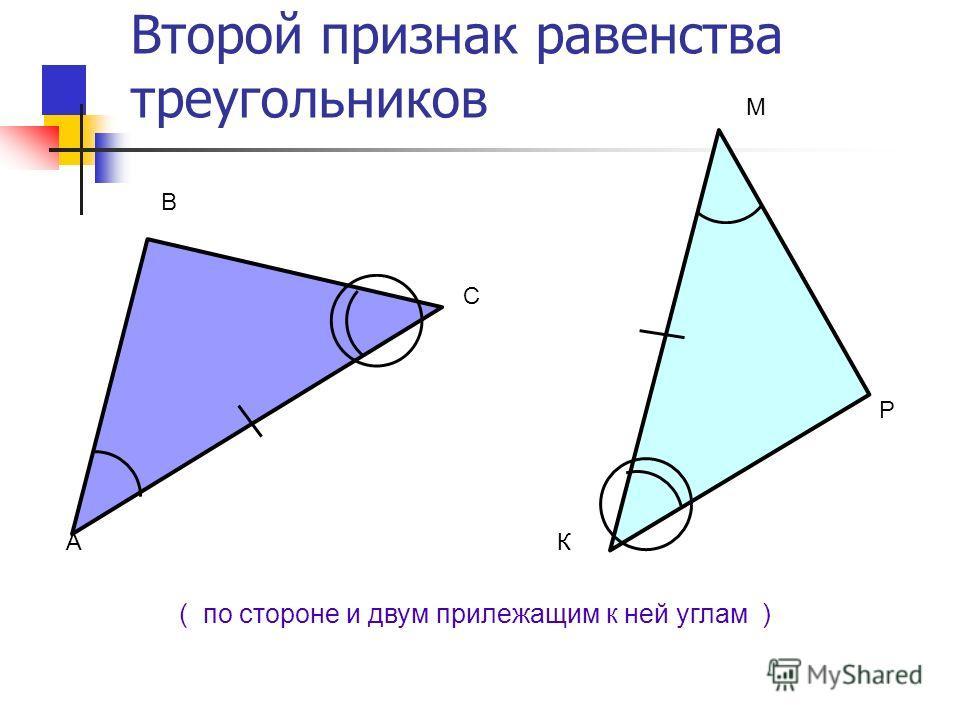 Второй признак равенства треугольников ( по стороне и двум прилежащим к ней углам ) А В С К М Р