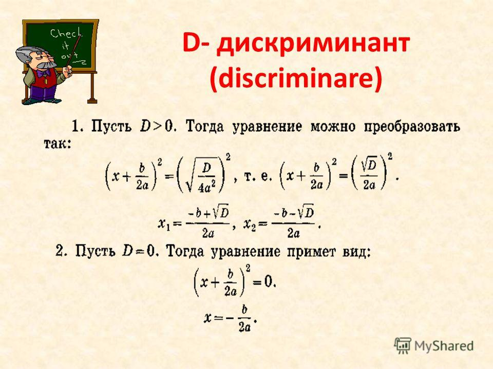 D- дискриминант (discriminare)