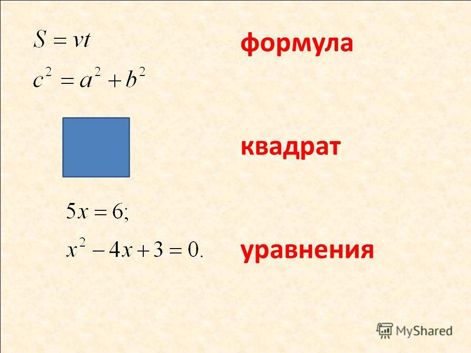 формула квадрат уравнения