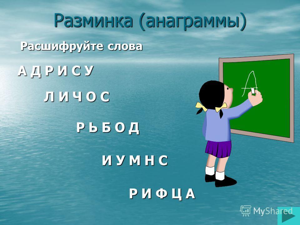 Разминка (анаграммы) Расшифруйте слова Р И Ф Ц А Л И Ч О С Р Ь Б О Д И У М Н С А Д Р И С У