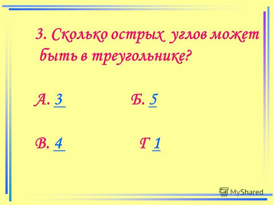 3. Сколько острых углов может быть в треугольнике? А. 3 Б. 53 5 В. 4 Г 14 1