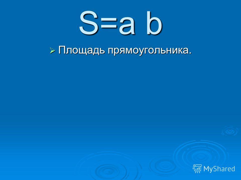 S=а b Площадь прямоугольника. Площадь прямоугольника.