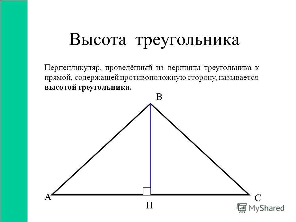Биссектриса треугольника Отрезок биссектрисы угла треугольника, соединяющий вершину треугольника с точкой противоположной стороны, называется биссектрисой треугольника. А В1В1 С А1А1 В С1С1