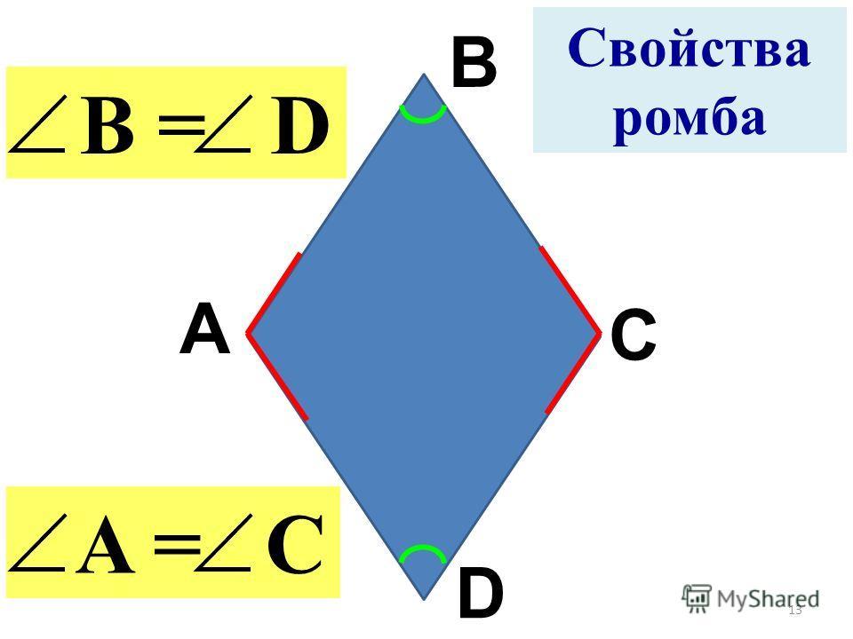 Свойства ромба D B C A A = C B = D 13