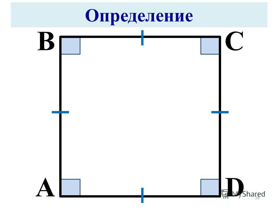 A BC D Определение 18