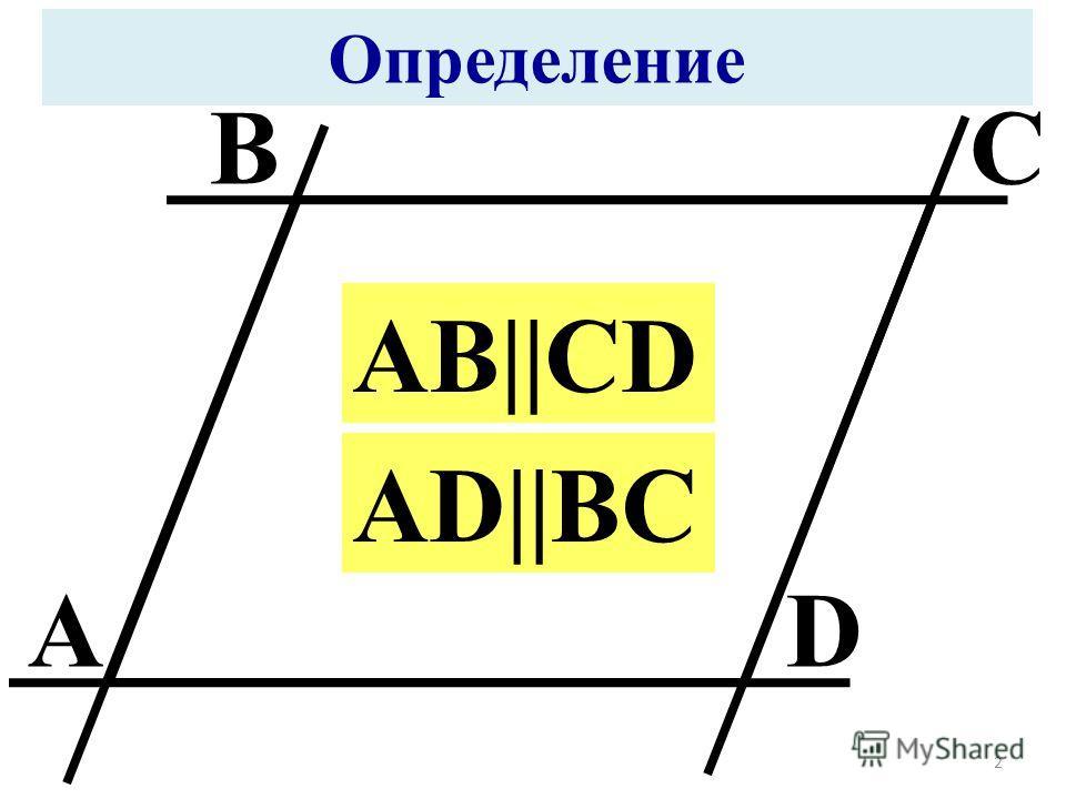 Определение D CB A AB||CD AD||BC 2