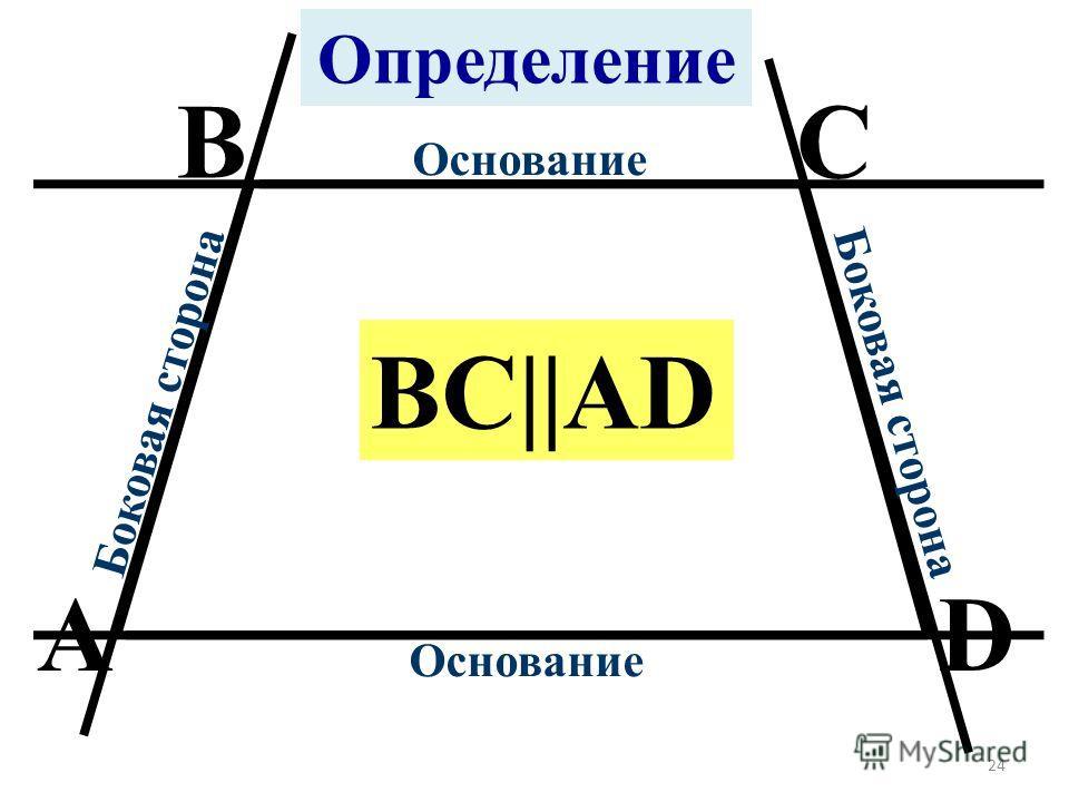 A BC D Определение BC||AD Основание Боковая сторона 24