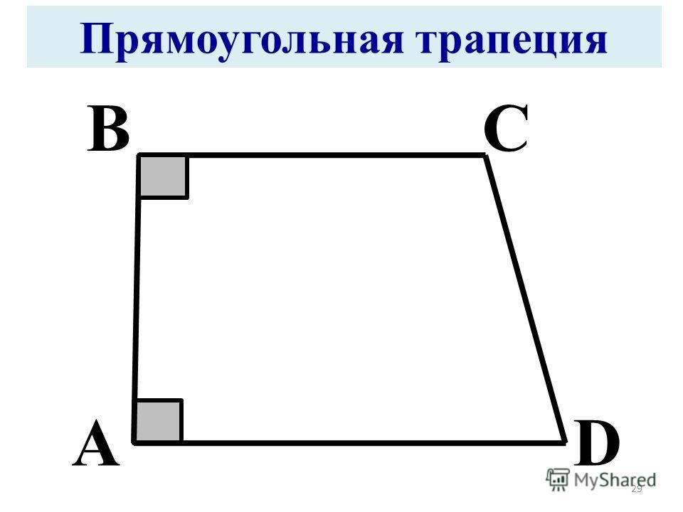 A BC D Прямоугольная трапеция 29