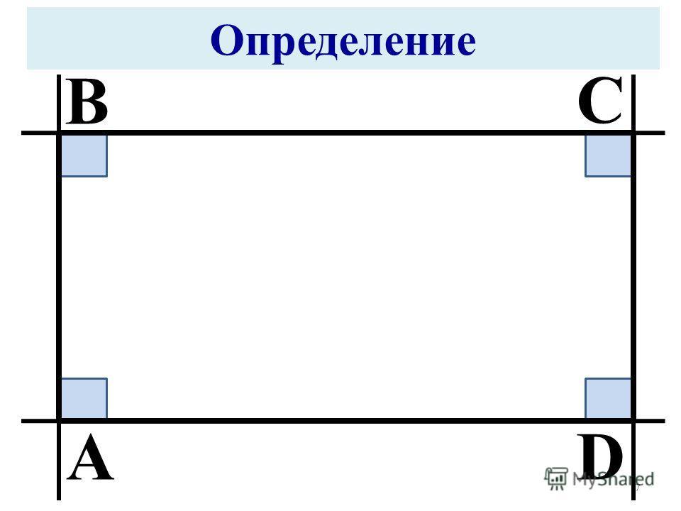 A B C D Определение 7