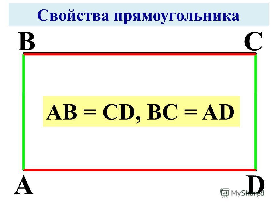 A BC D AB = CD,BC = AD Свойства прямоугольника 8
