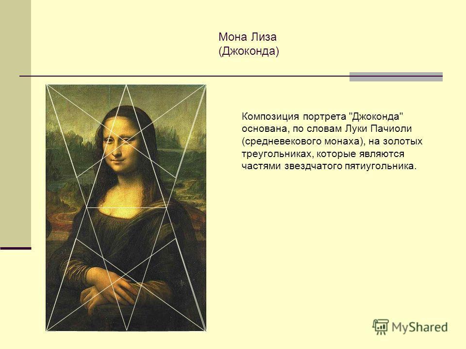 Мона Лиза (Джоконда) Композиция портрета Джоконда основана, по словам Луки Пачиоли (средневекового монаха), на золотых треугольниках, которые являются частями звездчатого пятиугольника.
