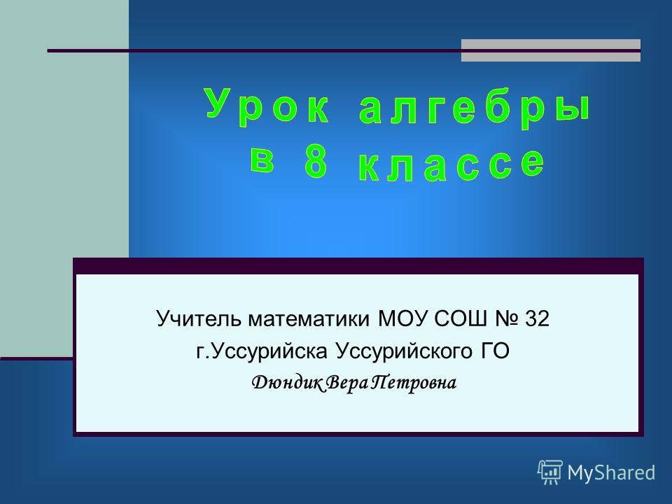 Учитель математики МОУ СОШ 32 г.Уссурийска Уссурийского ГО Дюндик Вера Петровна
