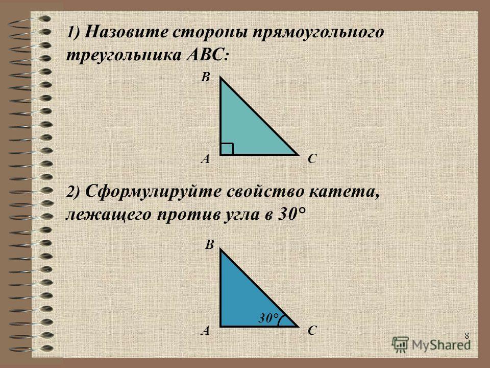 8 1) Назовите стороны прямоугольного треугольника АВС : A B C 2) Сформулируйте свойство катета, лежащего против угла в 30° A B C 30°