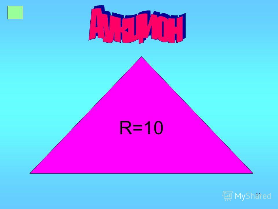 11 R=10