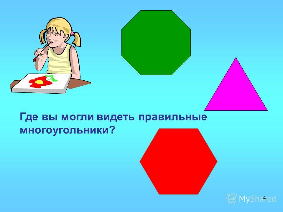 4 Где вы могли видеть правильные многоугольники?