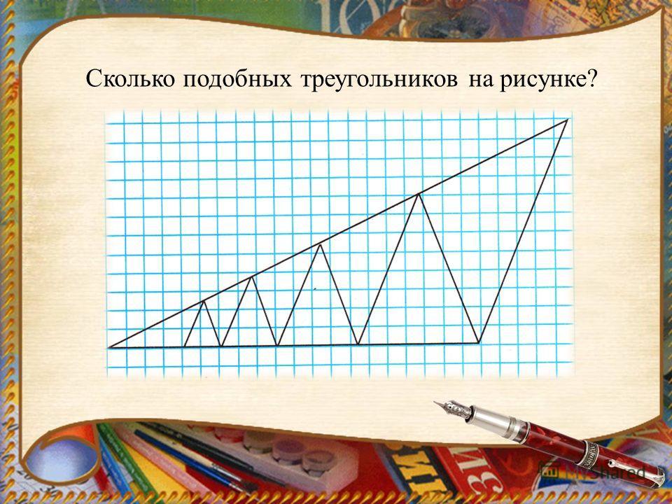 Сколько подобных треугольников на рисунке?