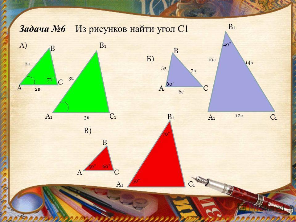 Задача 6 Из рисунков найти угол С1 А) А В С 2а 2в А1А1 С1С1 В1В1 3а 3в 71° Б) А В С А1А1 В1В1 С1С1 10а 12с 14в 80° 40° 5а 7в 6с В) АС В А1А1 В1В1 С1С1 50°60° 70° 50°