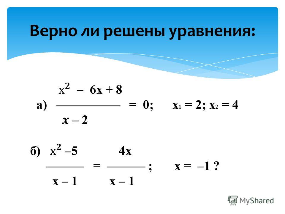 Верно ли решены уравнения: