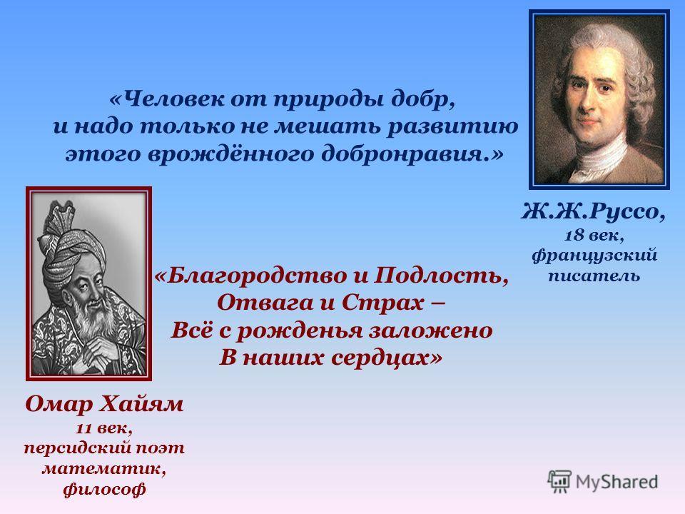 Лев Николаевич Толстой Неужели может среди этой обаятельной природы удержаться в душе человека чувство злобы, мщения или страсти истребления себе подобных? Усилие есть необходимое условие нравственного совершенствования. Человек подобен дроби, числит