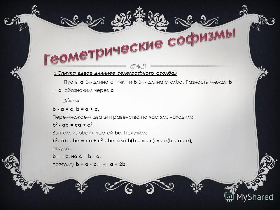 « Спичка вдвое длиннее телеграфного столба» Пусть а дм - длина спички и b дм - длина столба. Разность между b и a обозначим через c. Имеем b - a = c, b = a + c. Перемножаем два эти равенства по частям, находим: b 2 - ab = ca + c 2. Вычтем из обеих ча