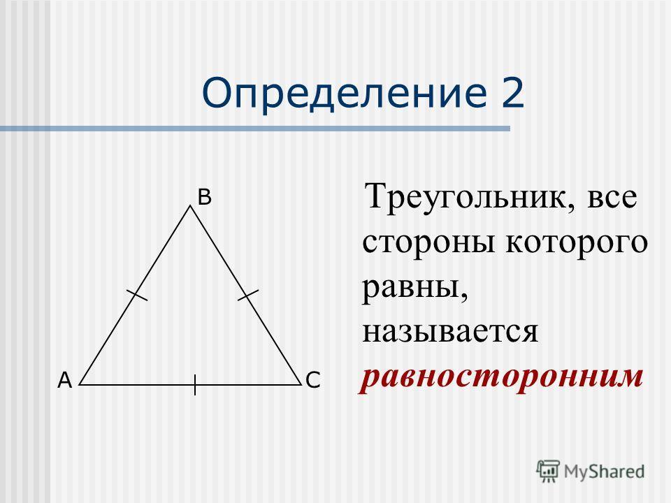 Определение 2 Треугольник, все стороны которого равны, называется равносторонним A B C