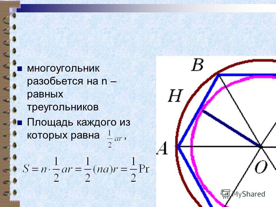 многоугольник разобьется на n – равных треугольников Площадь каждого из которых равна,